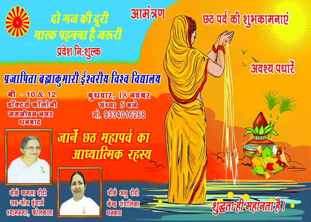 Jane Chhat Mahaparv Ka Adhyatmik Rahashya